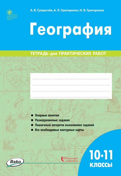 РТ География. 10-11 классы. тетрадь для практических работ ФГОС