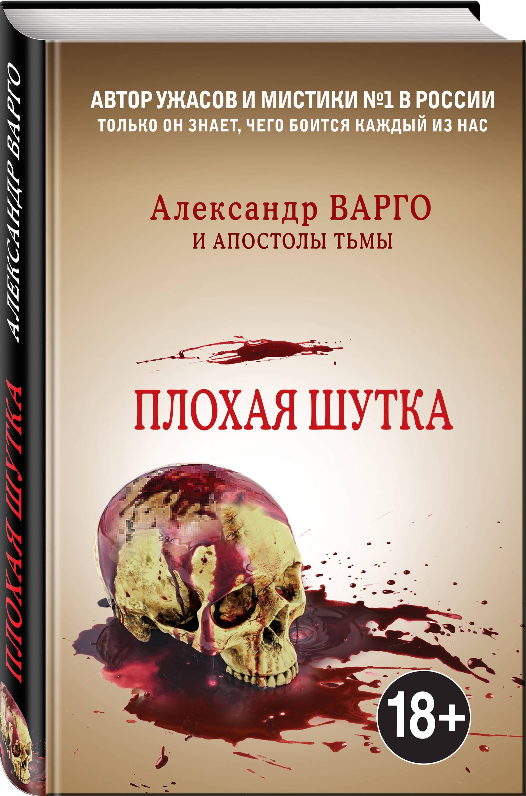 Плохая шутка | Варго Александр, Миронов Иван Борисович