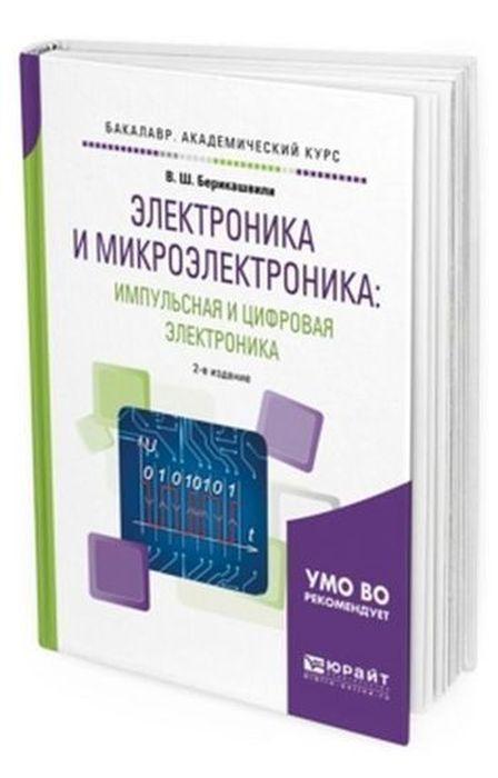Elektronika i mikroelektronika: impulsnaja i tsifrovaja elektronika. Uchebnoe posobie dlja akademicheskogo bakalavriata