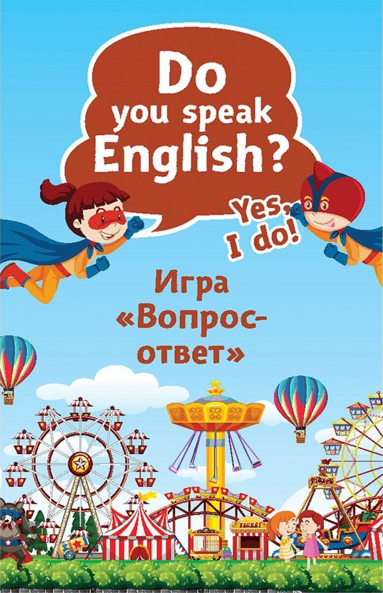 "Книга Do you speak English? Yes, I do. Игра ""Вопрос-ответ"" (45 карточек)   Тляпова Альбина. Альбина Тляпова"