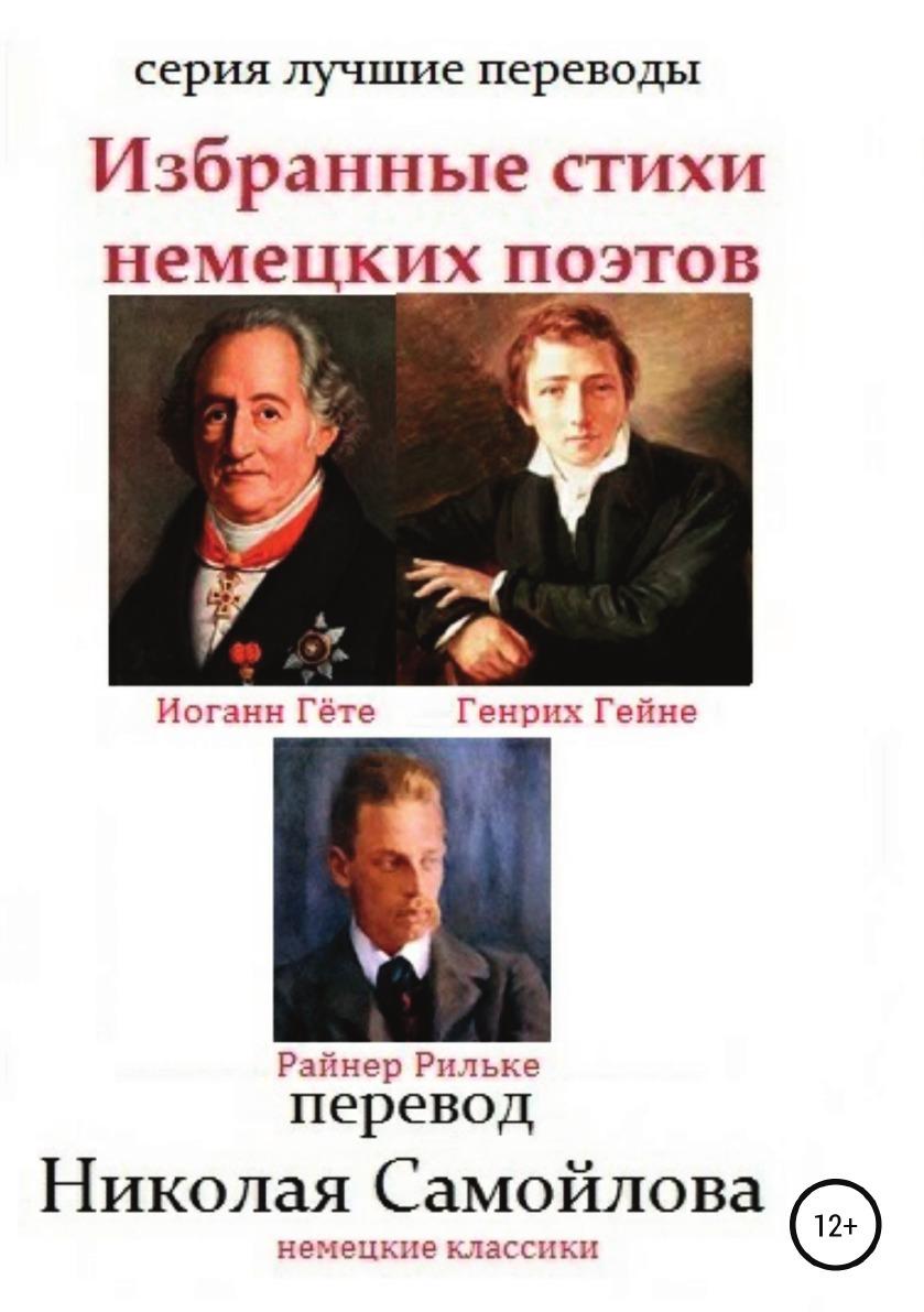 И. В. Гёте, Генрих Гейне, Райнер Мария Рильке. Избранные стихи немецких поэтов