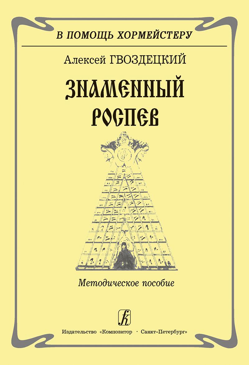 Гвоздецкий А.. Знаменный роспев. Методическое пособие