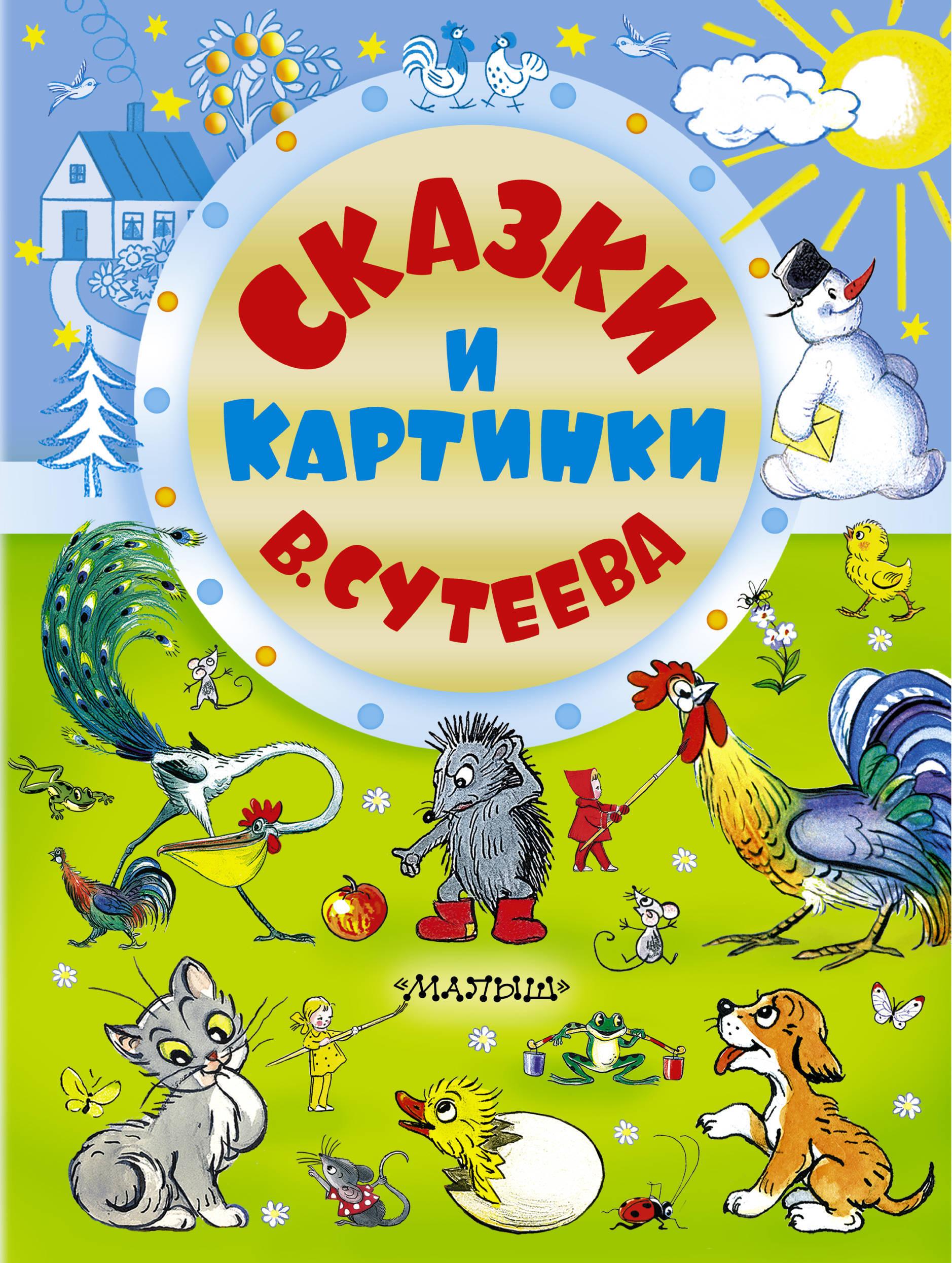 В сутеев сказки для детей
