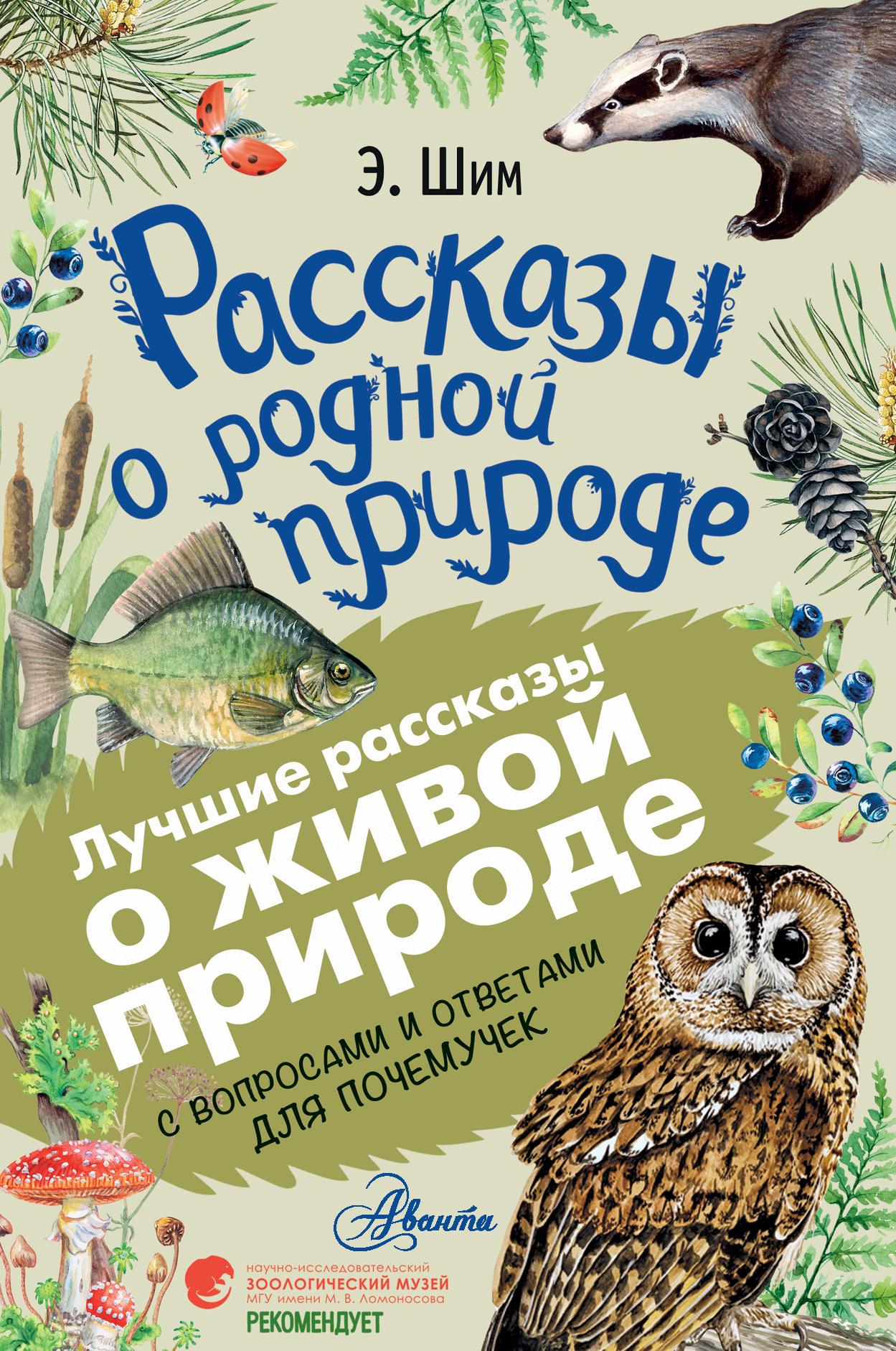 можете картинки обложки книг о природе презентация