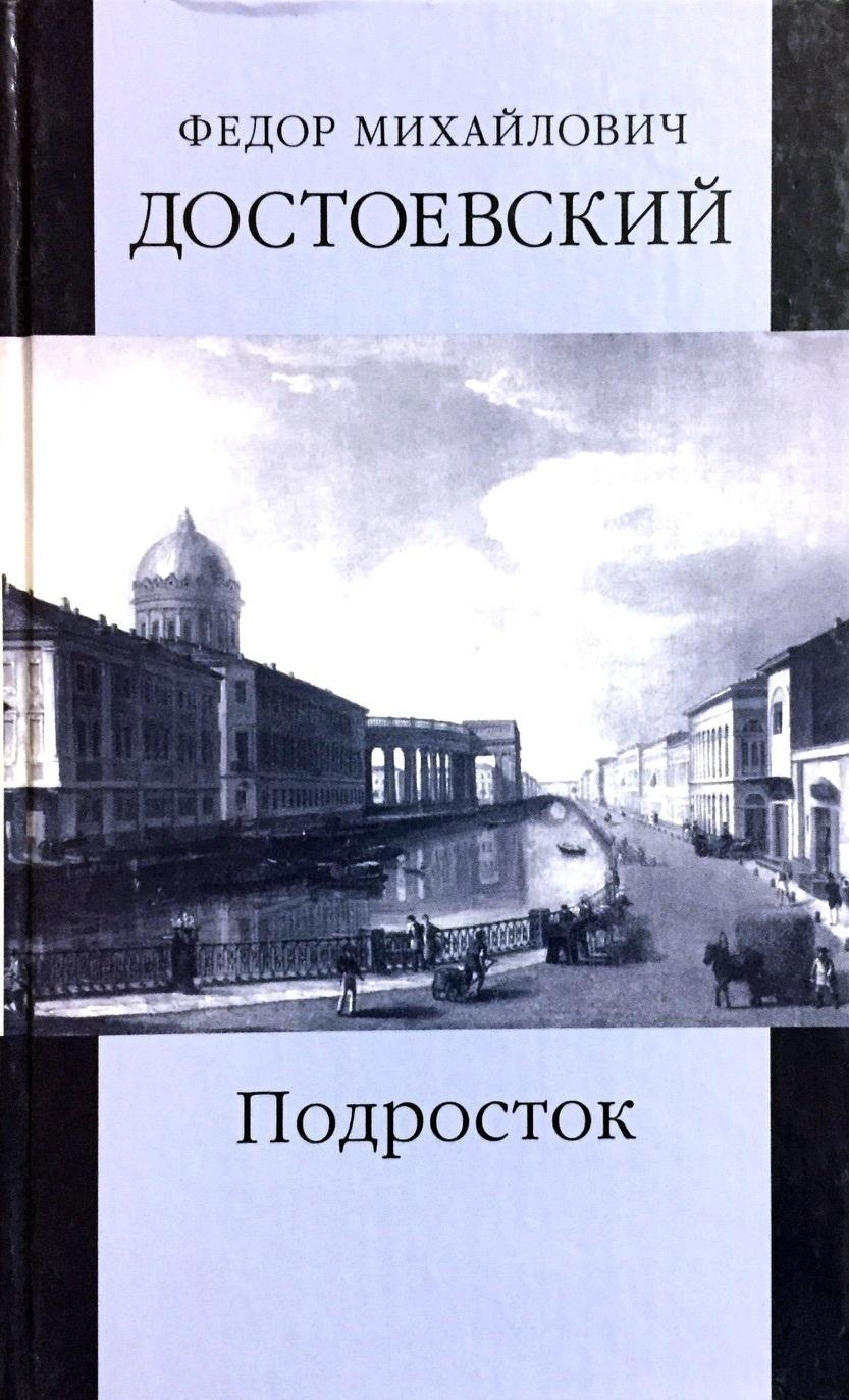 Ф.М. Достоевский. Подросток