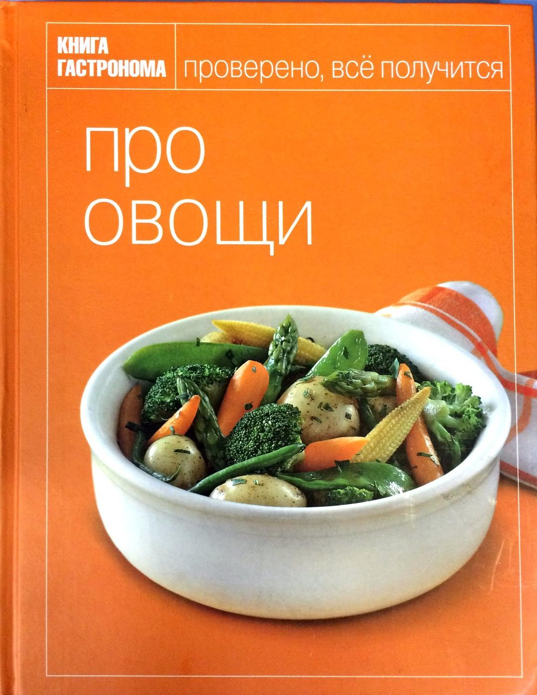 Ю. Некоркина. Про овощи