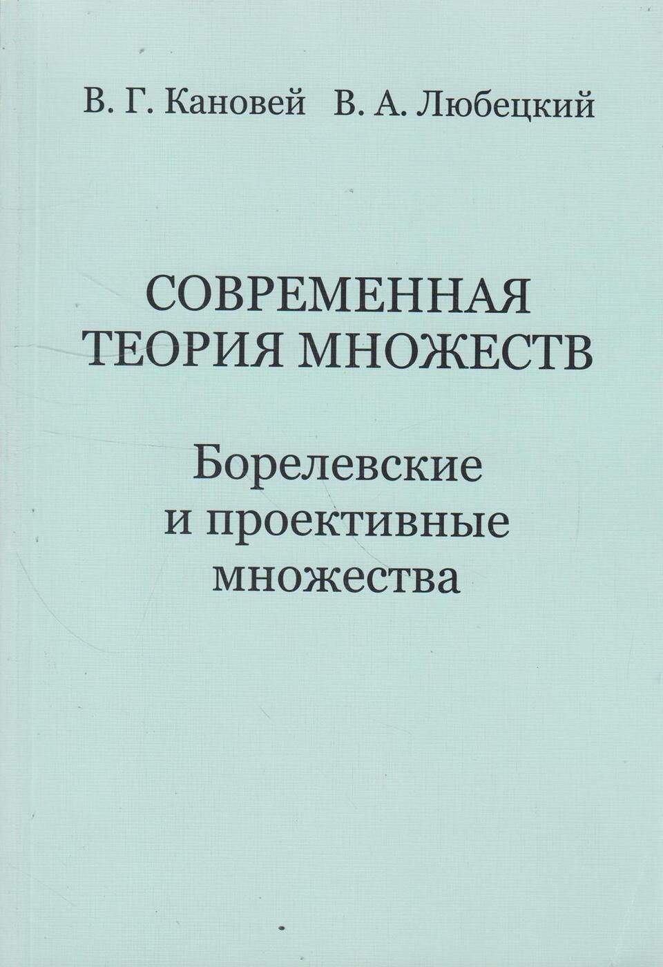 Кановей В.Г.. Современная теория множеств. Борелевские и проективные множества