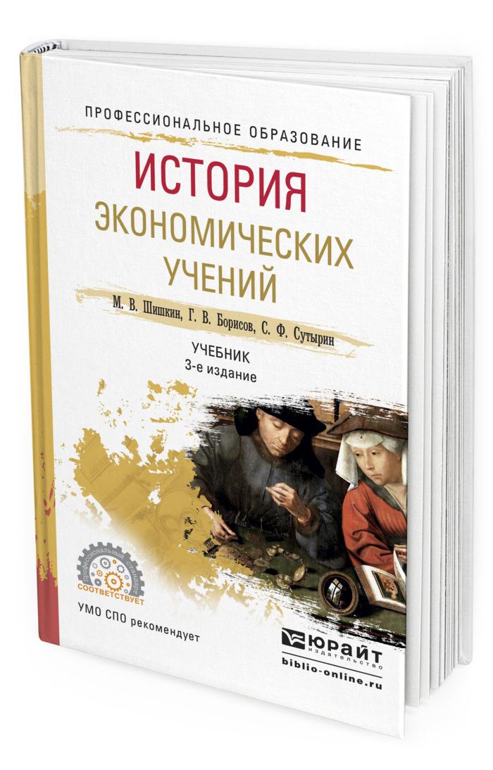 Шишкин Михаил Владиславович. История экономических учений