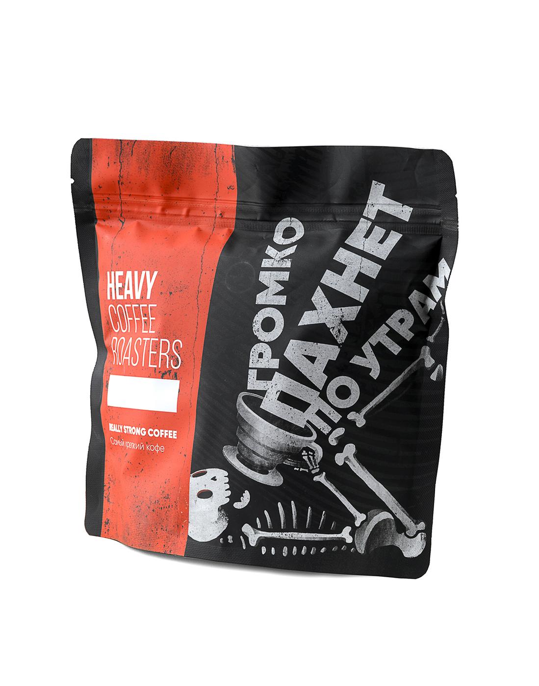 Кофе молотый REALLY STRONG COFFEE 350 гр. Heavy Coffee Roasters
