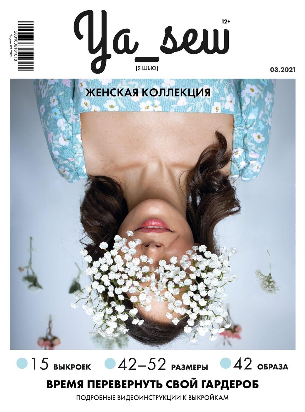 Ya Sew № 3/2021 журнал с выкройками для шитья