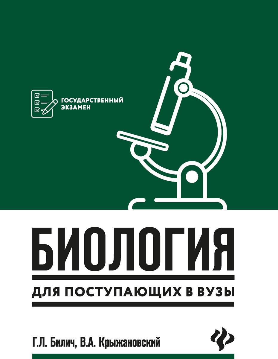 Биология для поступающих в вузы | Билич Габриэль Лазаревич, Крыжановский Валерий Анатольевич  #1