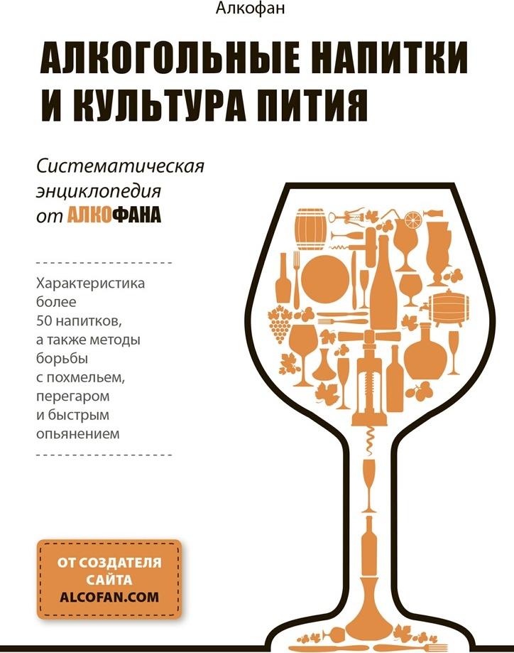 Алкогольные напитки и культура пития #1