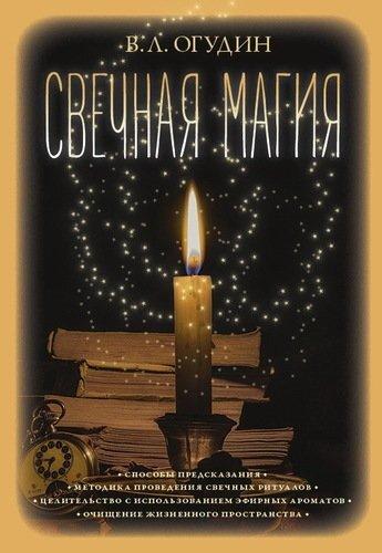 Свечная магия | Огудин Валентин Леонидович #1