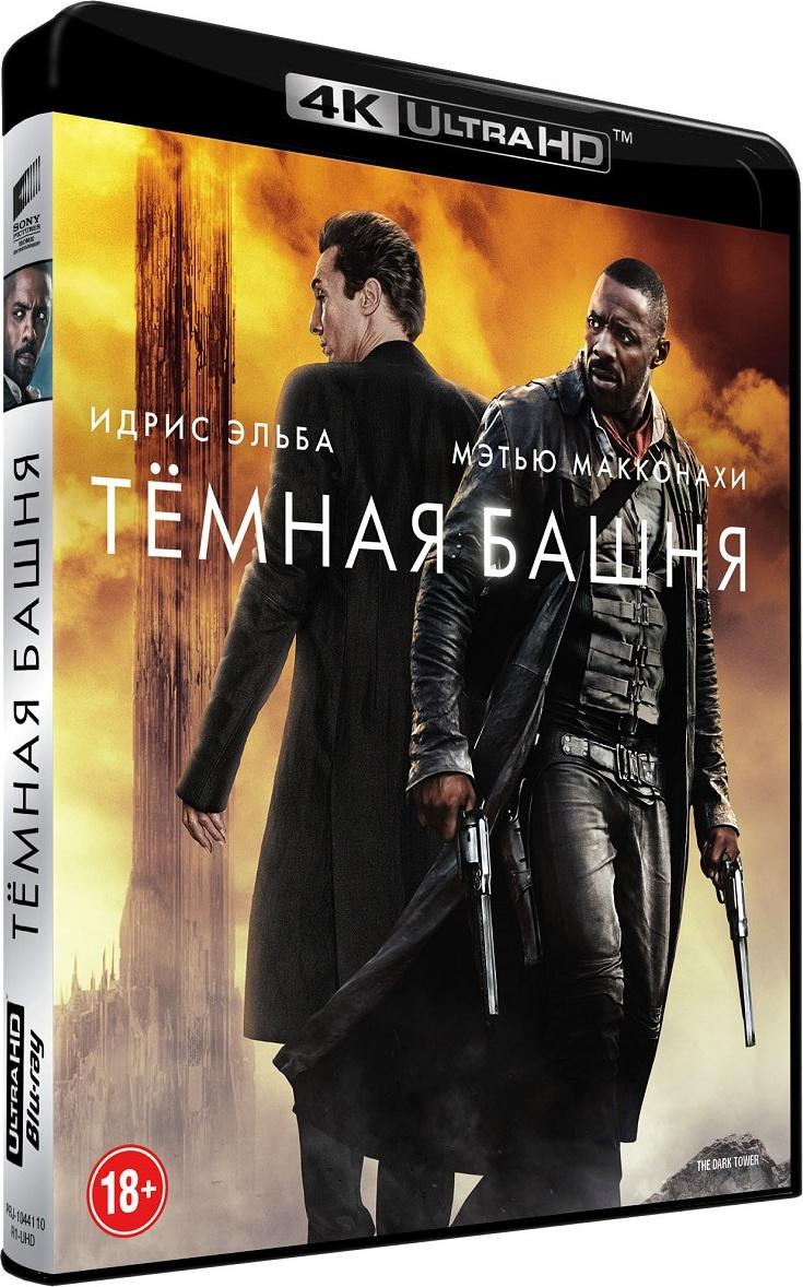 ТЕМНАЯ БАШНЯ (4K UHD Blu-ray) #1
