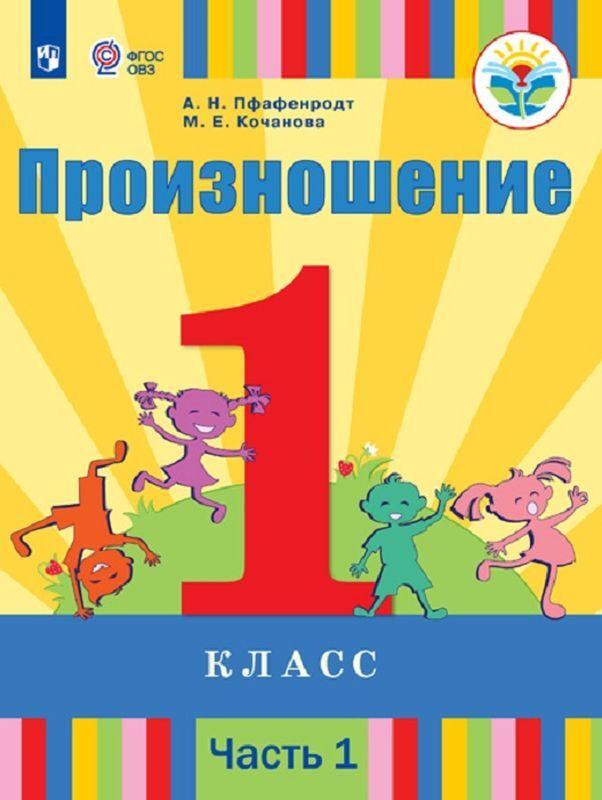 Произношение. 1 класс. В 2 частях. Часть 1 | Пфафенродт Антонина Николаевна, Кочанова Мая Ефимовна  #1