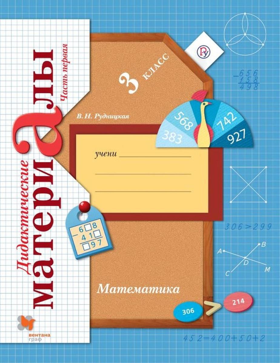 Математика. 3 класс. Дидактические материалы. В 2-х частях. Часть 1   Рудницкая Виктория Наумовна  #1