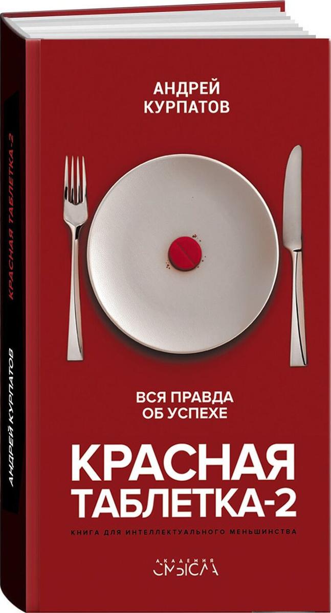 Красная таблетка-2. Вся правда об успехе | Курпатов Андрей Владимирович  #1