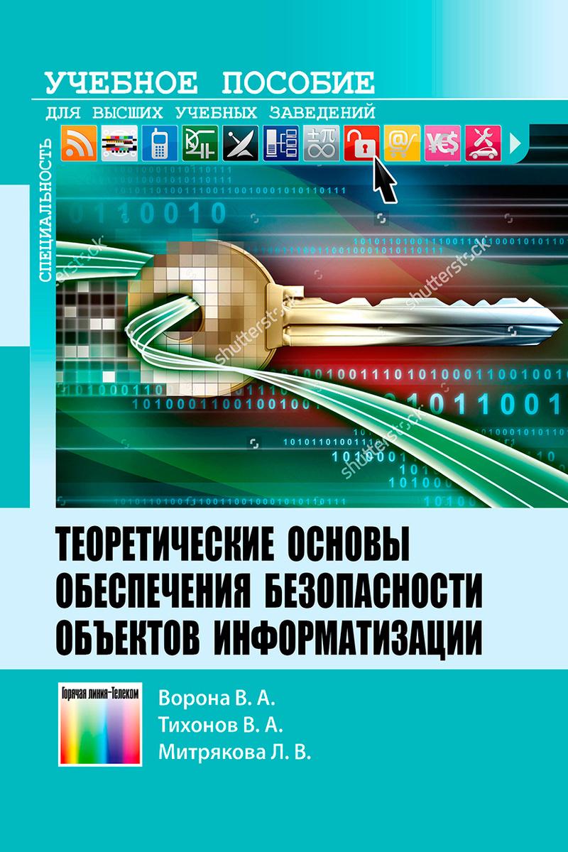 Теоретические основы обеспечения безопасности объектов информатизации. Учебное пособие для вузов  #1