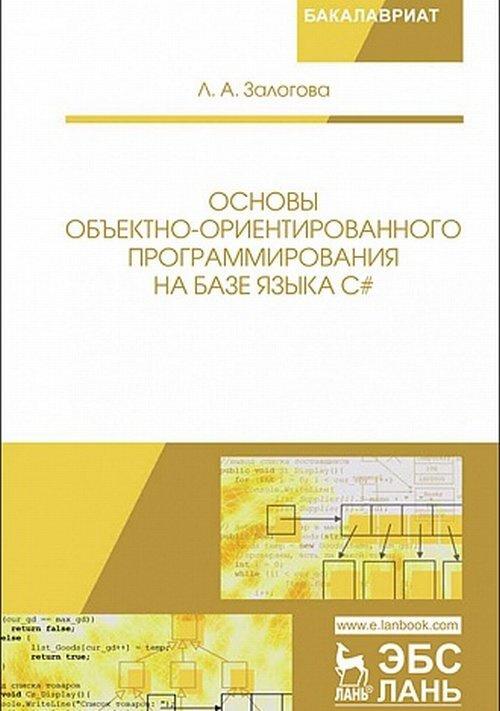 Основы объектно-ориентированного программирования на базе языка С#. Учебное пособие | Залогова Любовь #1