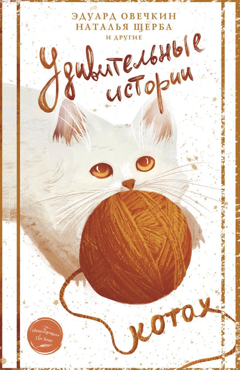 Удивительные истории о котах   Степнова Марина Львовна, Щерба Наталья Васильевна  #1