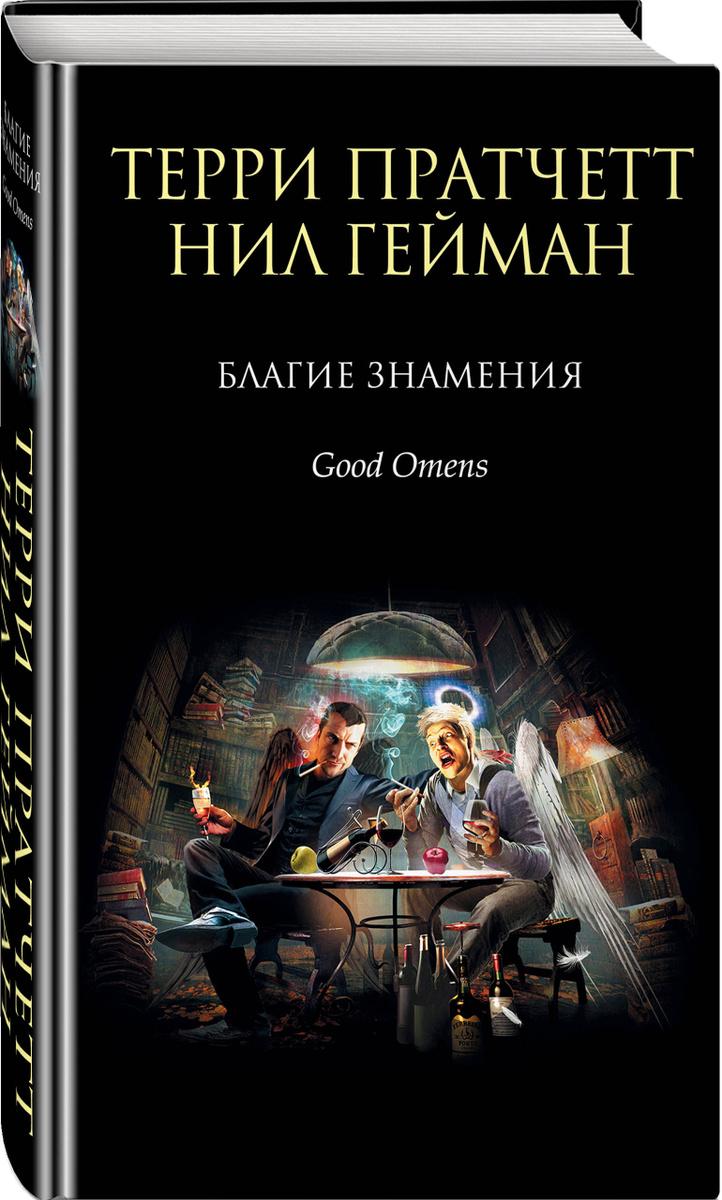 Благие знамения | Гейман Нил, Пратчетт Терри #1