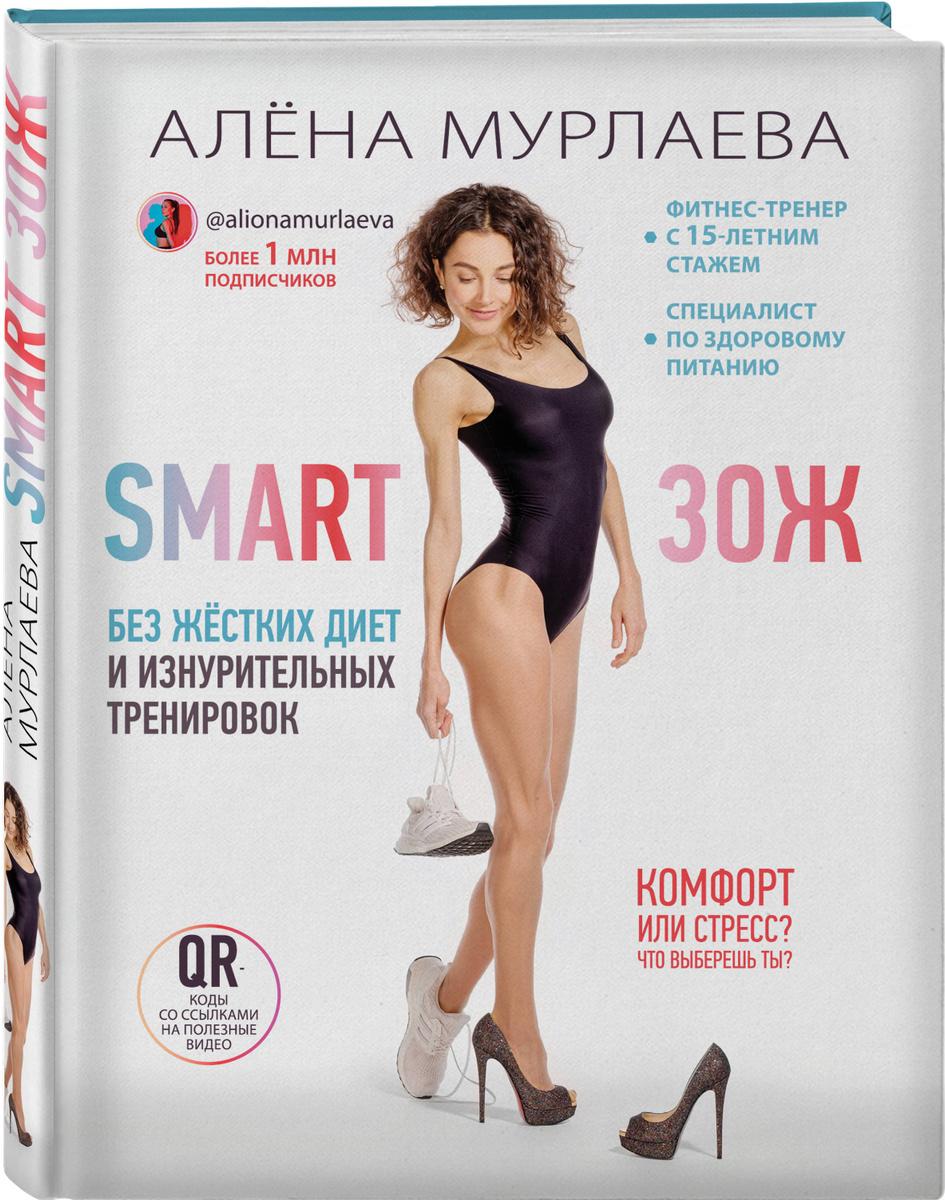 SMART ЗОЖ. Без жёстких диет и изнурительных тренировок | Мурлаева Алёна  #1