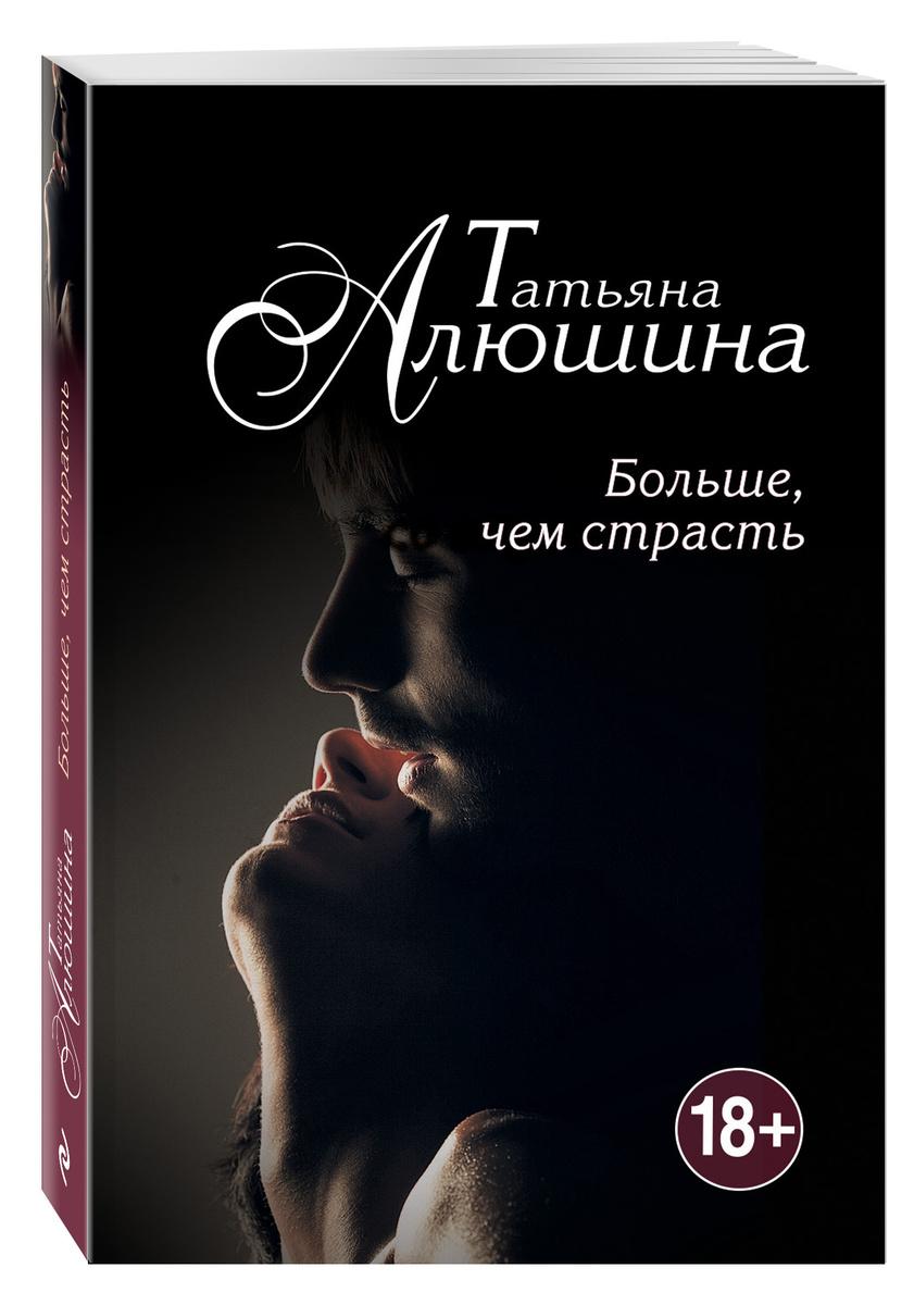 Больше, чем страсть | Алюшина Татьяна Александровна #1