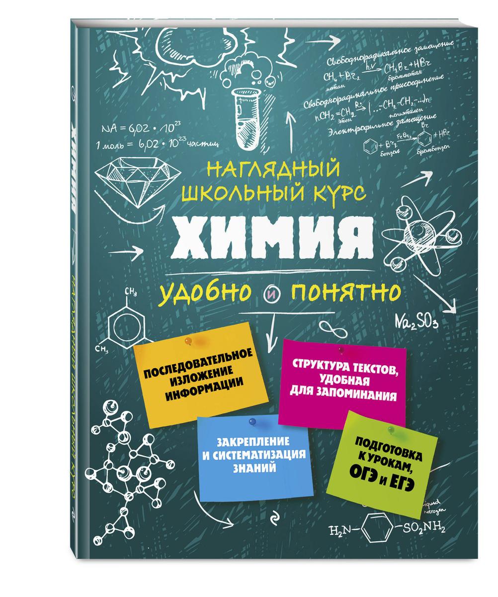 Химия   Крышилович Елена Владимировна #1