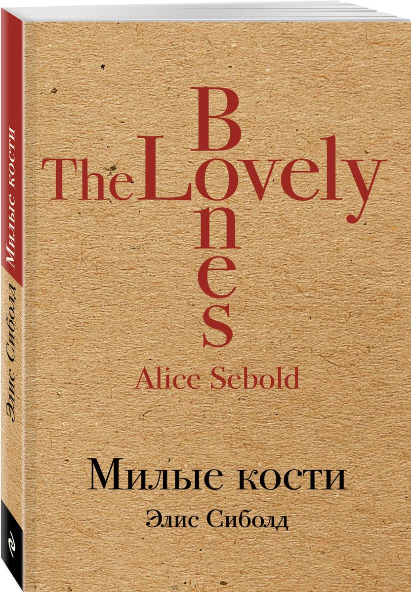 (2019)Милые кости / THE LOVELY BONES | Сиболд Элис #1