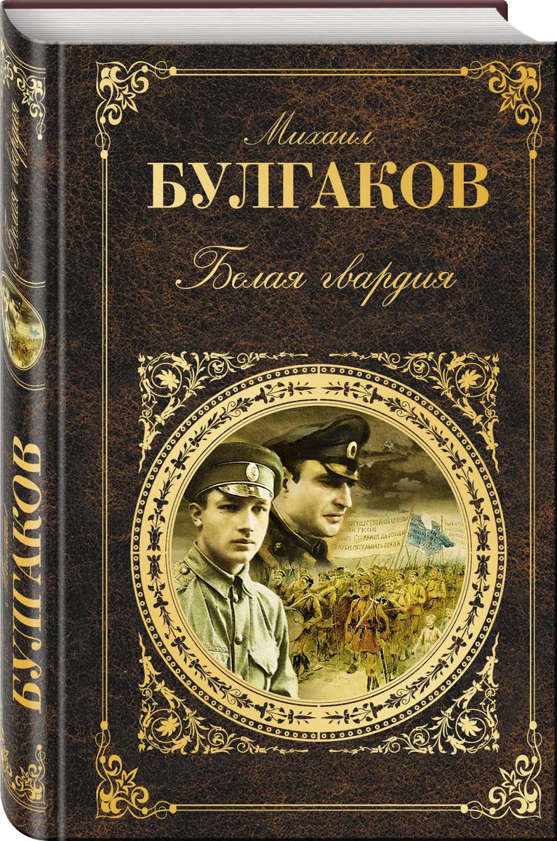 Белая гвардия | Булгаков Михаил Афанасьевич #1