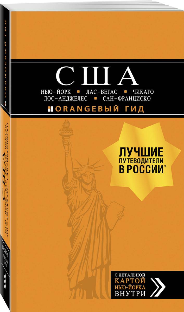 США: Нью-Йорк, Лас-Вегас, Чикаго, Лос-Анджелес и Сан-Франциско. 3-е изд., испр. и доп. | Нет автора  #1