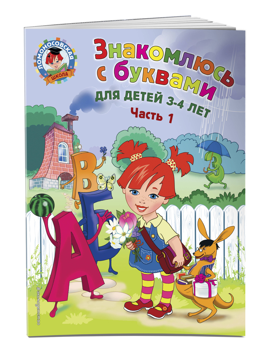 Знакомлюсь с буквами: для детей 3-4 лет. Ч. 1 | Володина Наталия Владимировна  #1