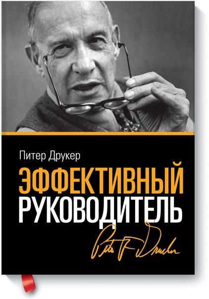 Эффективный руководитель (новая обложка) | Друкер Питер  #1