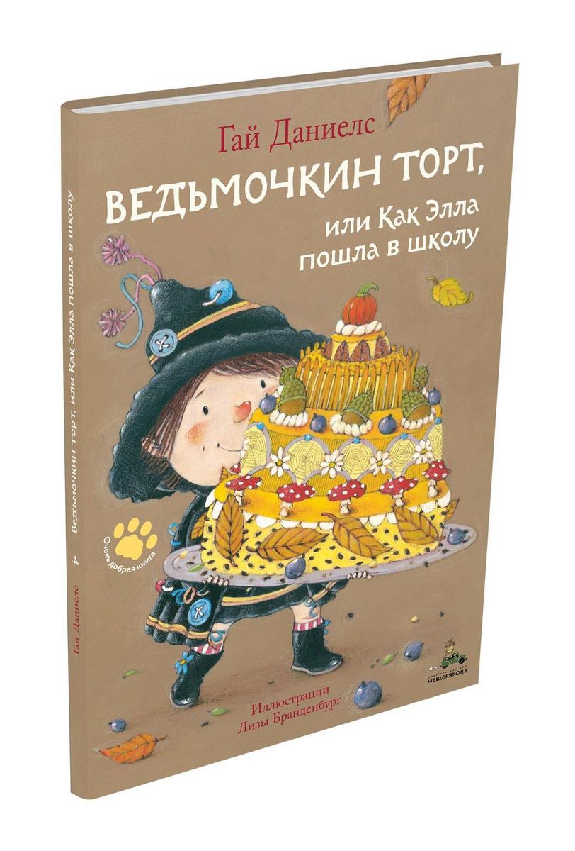 Ведьмочкин торт, или Как Элла пошла в школу   Даниелс Гай  #1