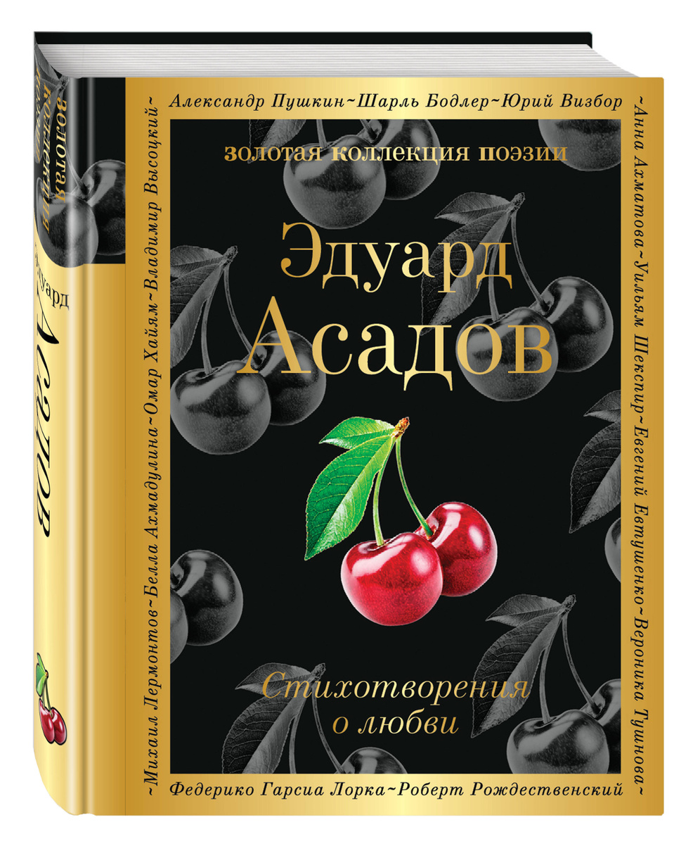 Стихотворения о любви | Асадов Эдуард Аркадьевич #1