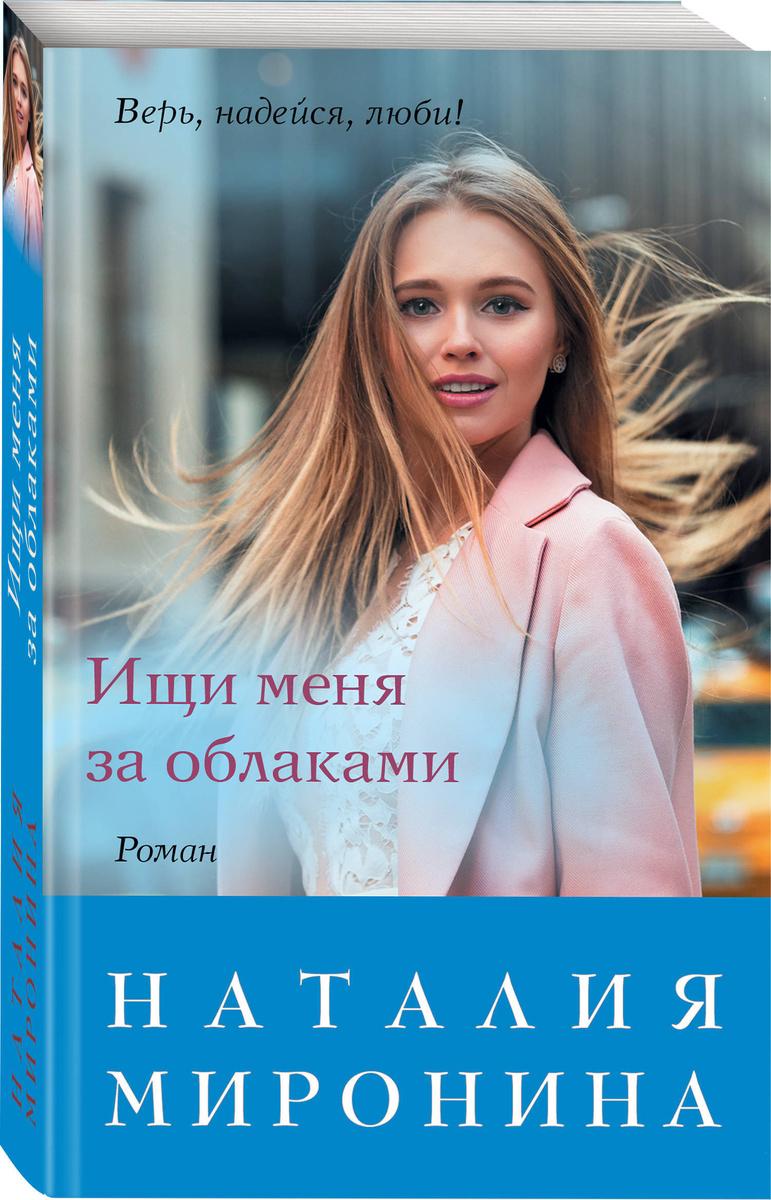 Ищи меня за облаками   Миронина Наталия #1