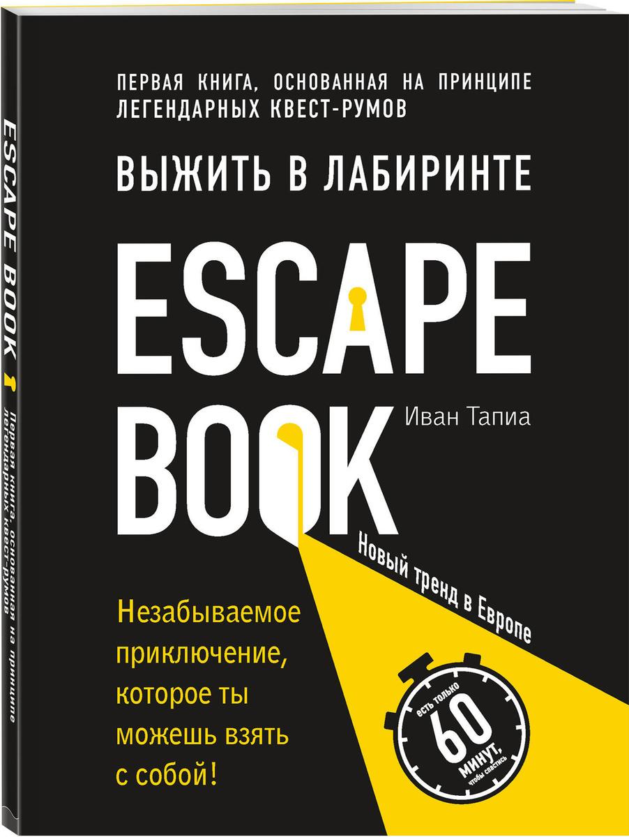 Escape Book: выжить в лабиринте. Первая книга, основанная на принципе легендарных квест-румов | Тапиа #1