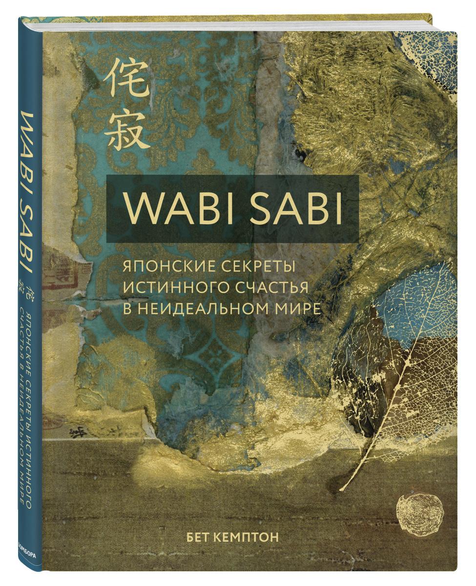 Wabi Sabi. Японские секреты истинного счастья в неидеальном мире | Кемптон Бет  #1