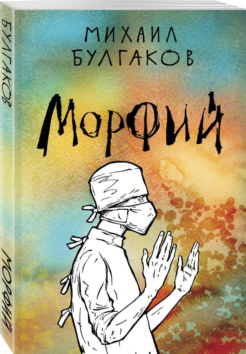 Морфий   Булгаков Михаил Афанасьевич #1