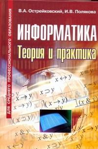 Информатика.Теория и практика | Острейковский В. А. #1