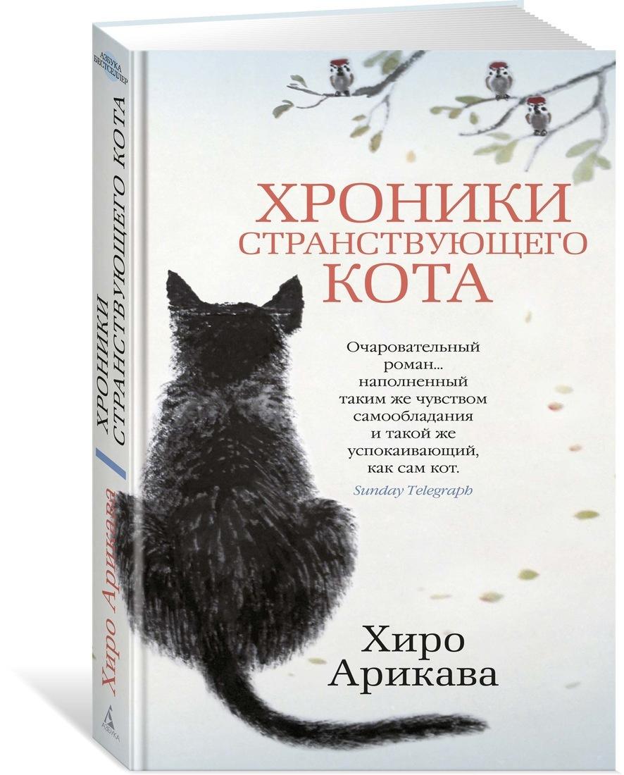 Хроники странствующего кота | Арикава Хиро #1