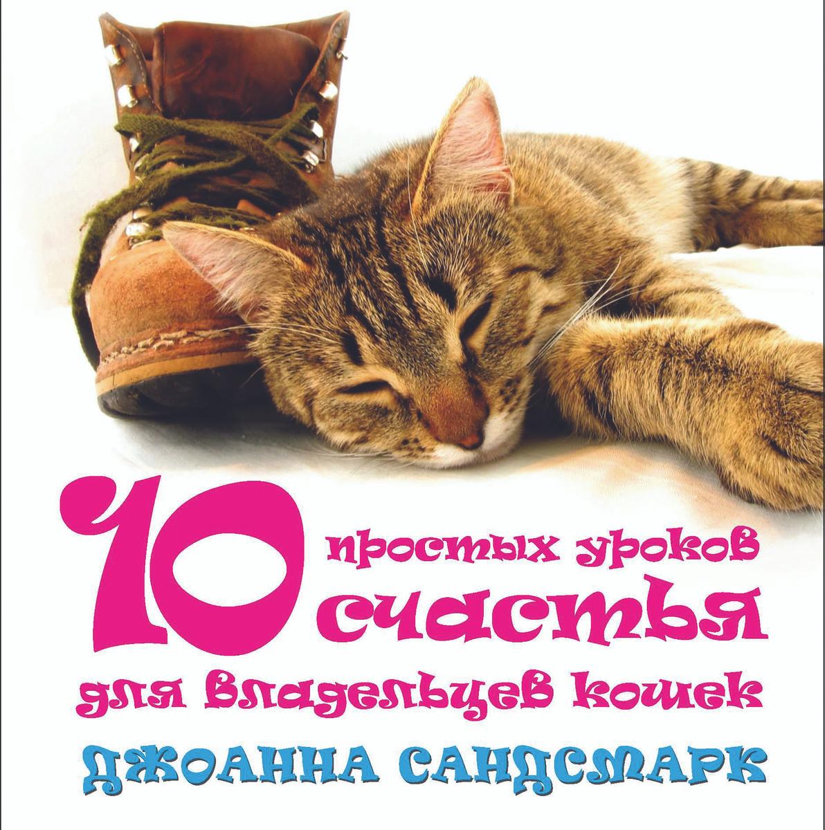 10 простых уроков счастья для владельцев кошек | Сандсмарк Джоанна  #1