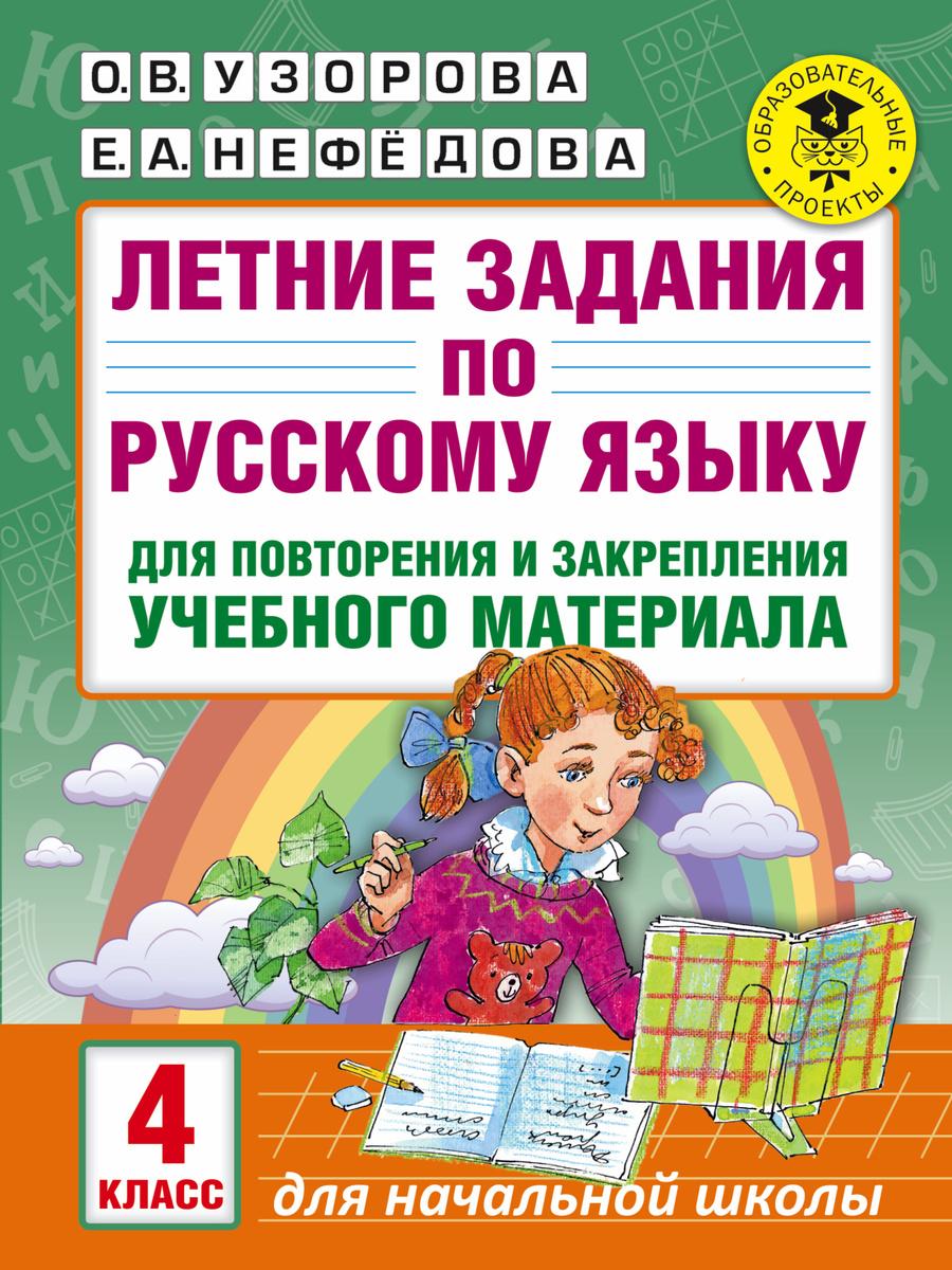 Летние задания по русскому языку для повторения и закрепления учебного материала. 4 класс | Узорова Ольга #1