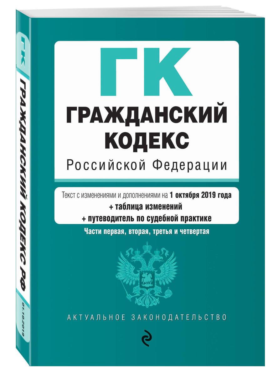 Гражданский кодекс Российской Федерации. Части 1, 2, 3 и 4. Текст с изм. и доп. на 1 октября 2019 года #1