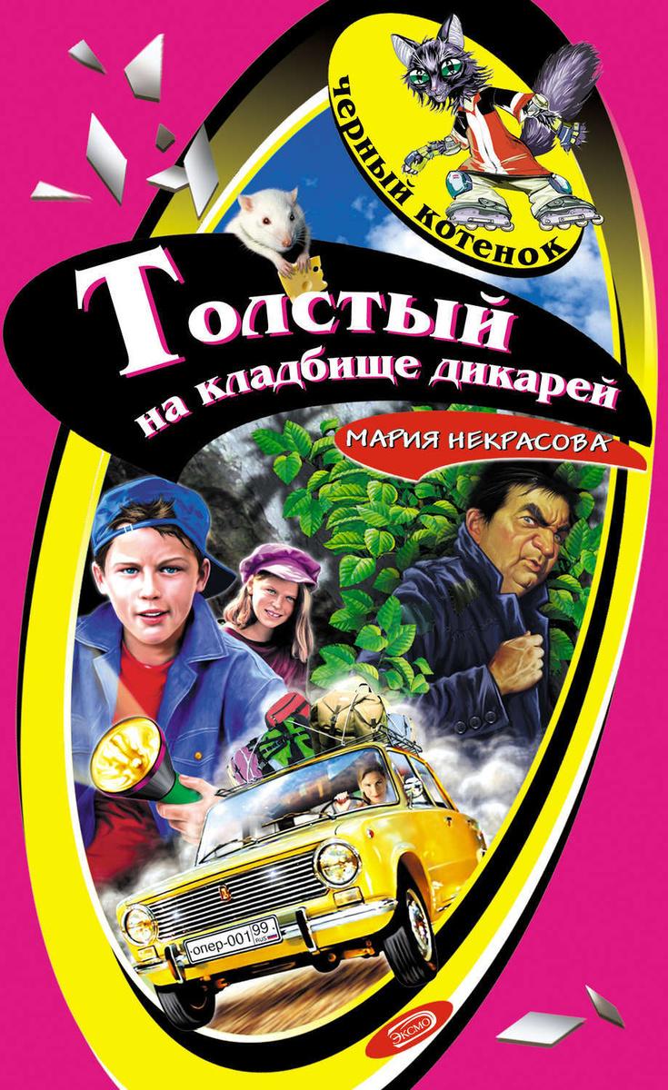 Толстый на кладбище дикарей | Некрасова Мария Евгеньевна  #1