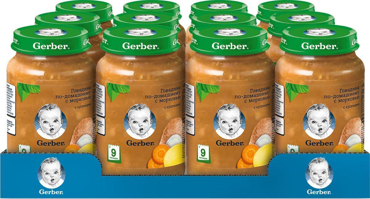Пюре Gerber Говядина по-домашнему, с морковью, с 9 месяцев, 12 шт х 190 г  #1