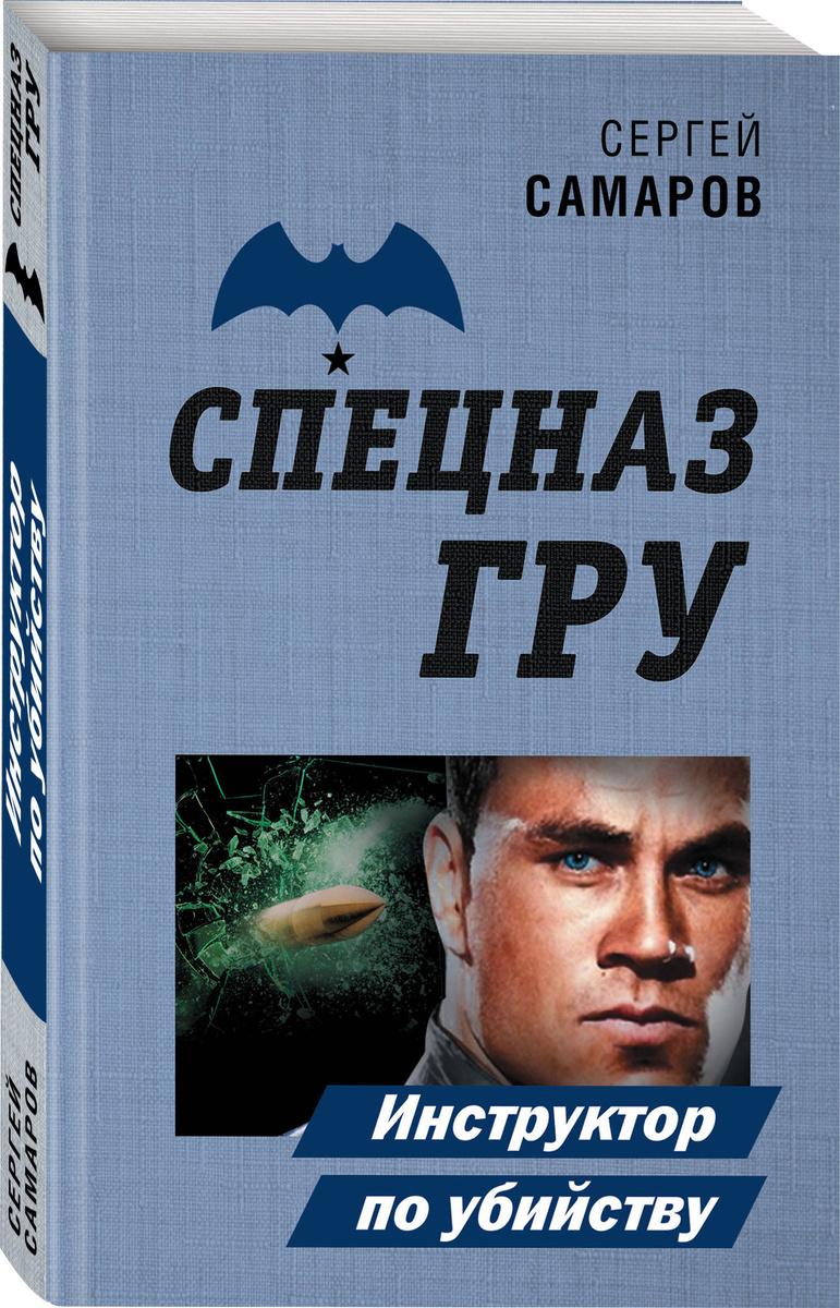Инструктор по убийству | Самаров Сергей Васильевич #1