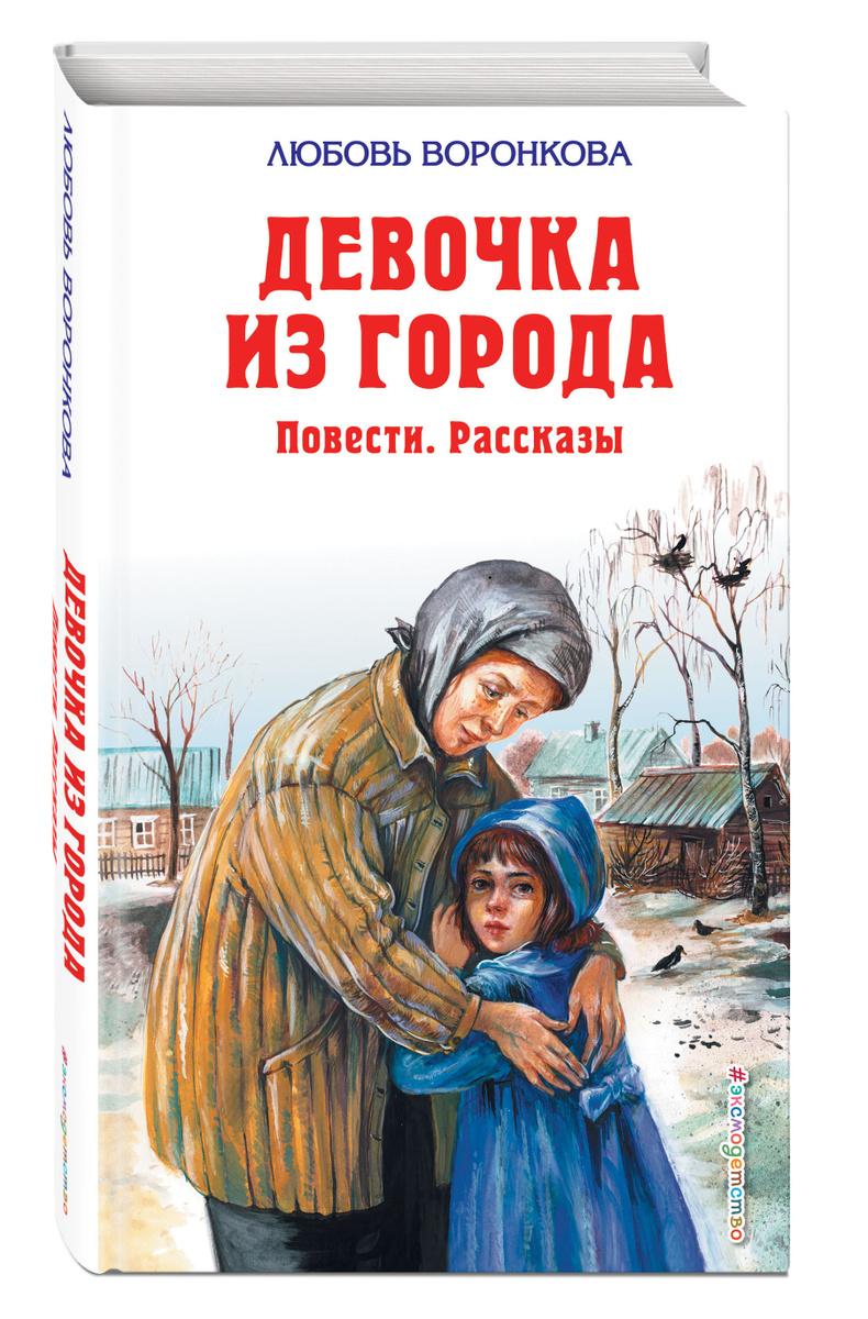 (2020)Девочка из города. Повести. Рассказы   Воронкова Любовь Федоровна  #1