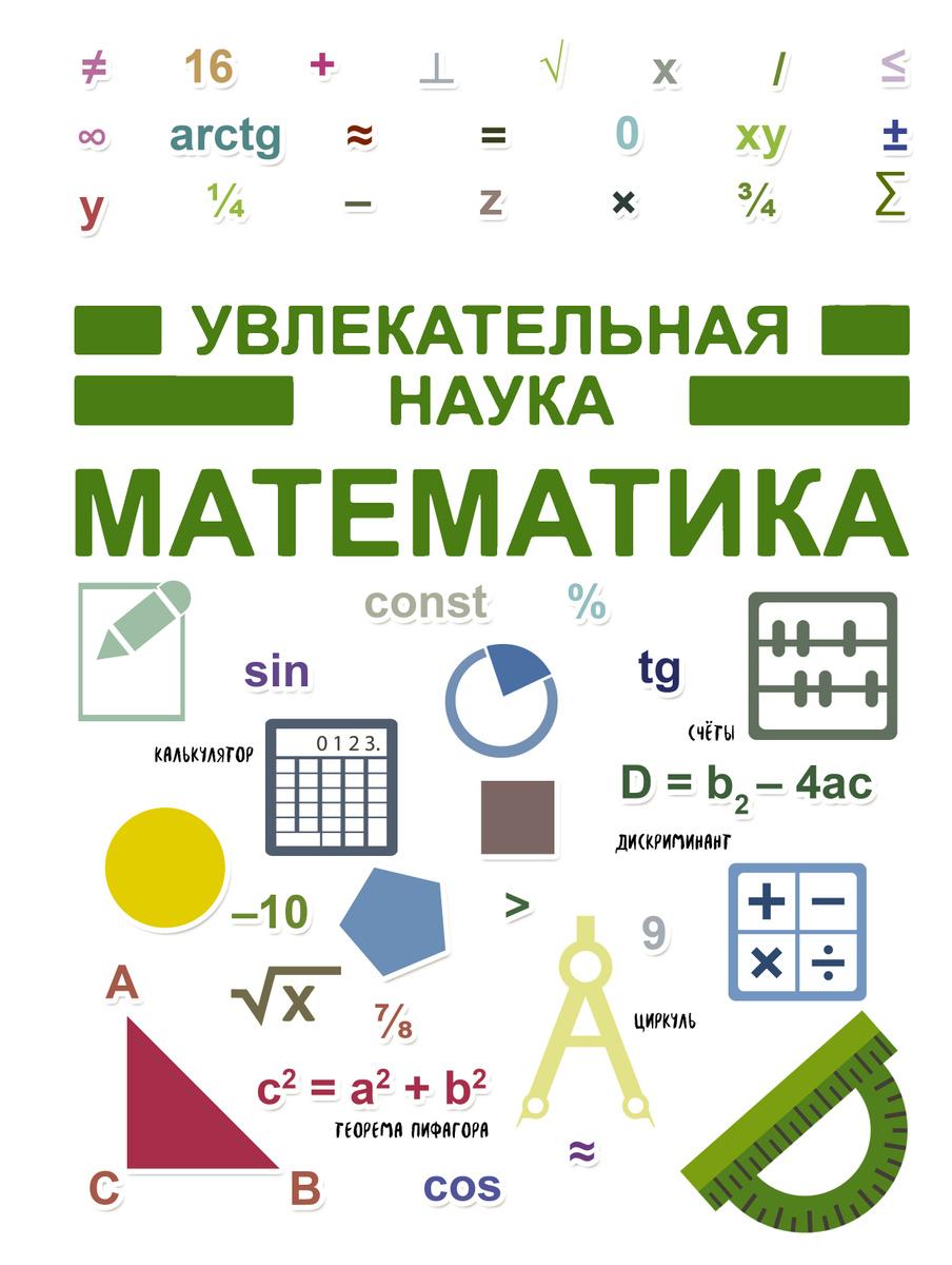 Математика | Нет автора #1
