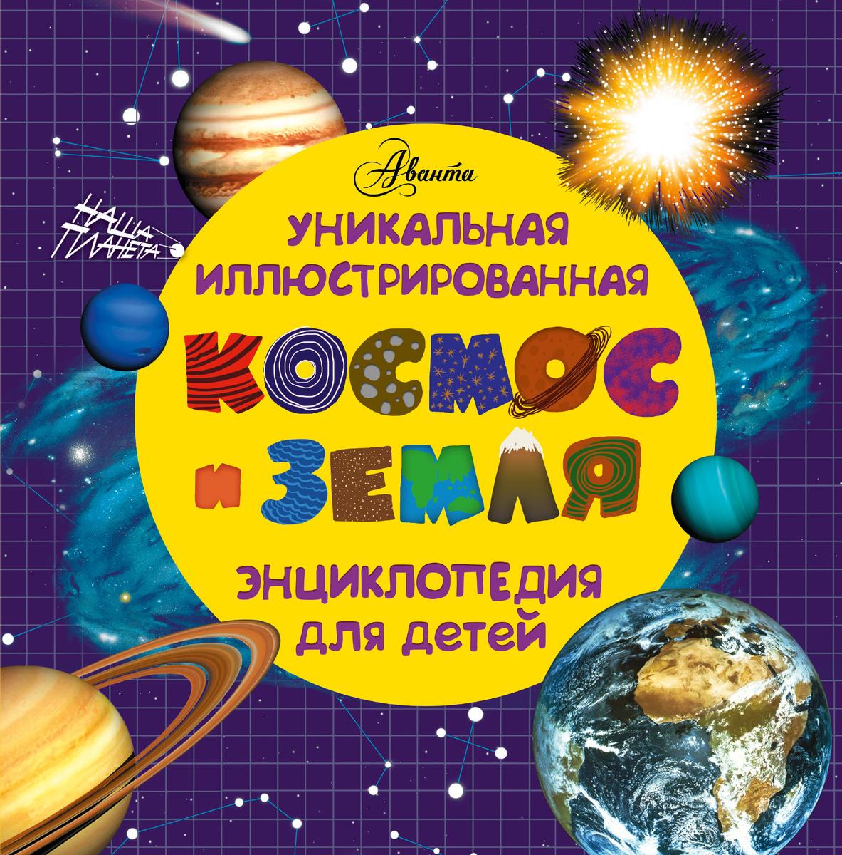 (2015)Космос и земля. Уникальная иллюстрированная энциклопедия для детей | Нет автора  #1